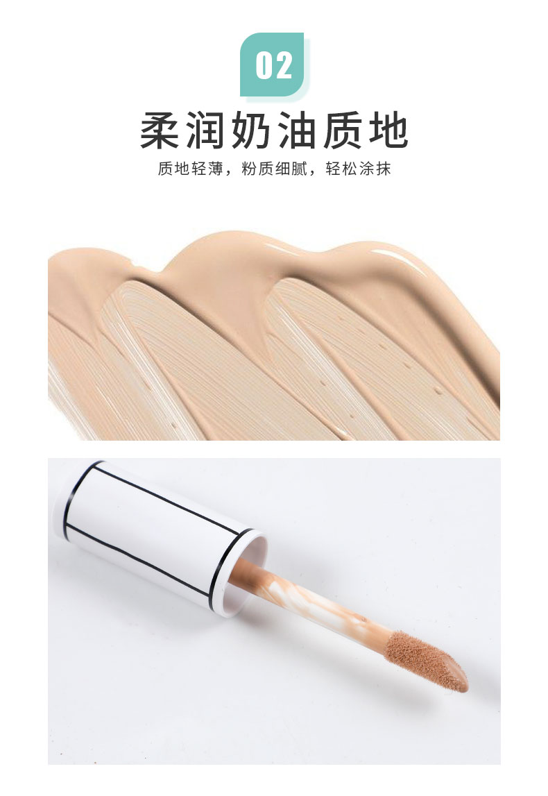 YZ soft gloss finish concealer 6686956 MIEVIC/米薇可